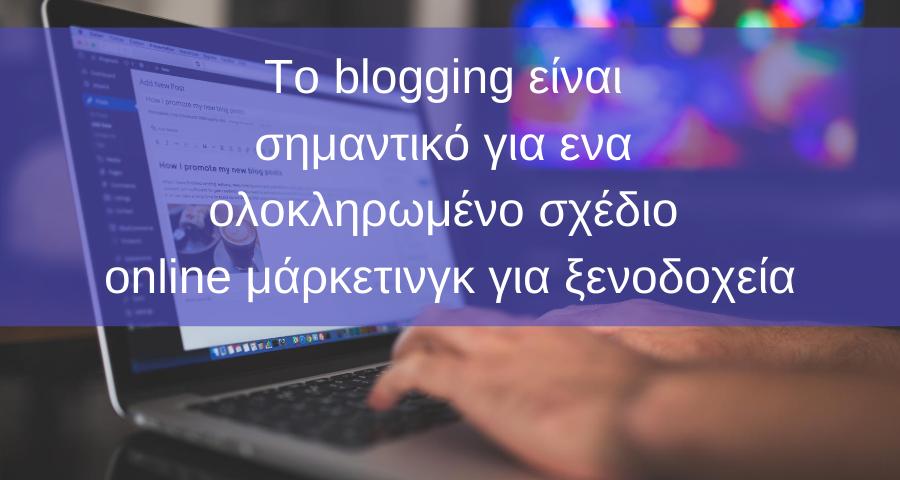 Hotel Blogging As A Hotel Marketing Plan