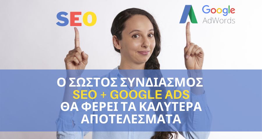 The Right Combination Of Seo With Pay Per Click Advertisement Is The Way To Go